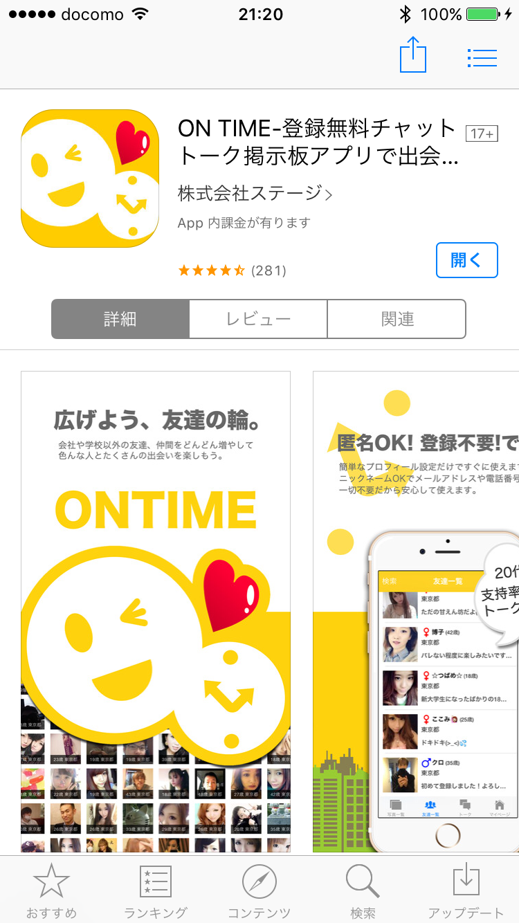 ON TIME1インストール画面