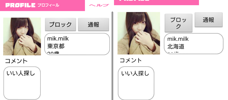 mik.milkはJOYトークのサクラ