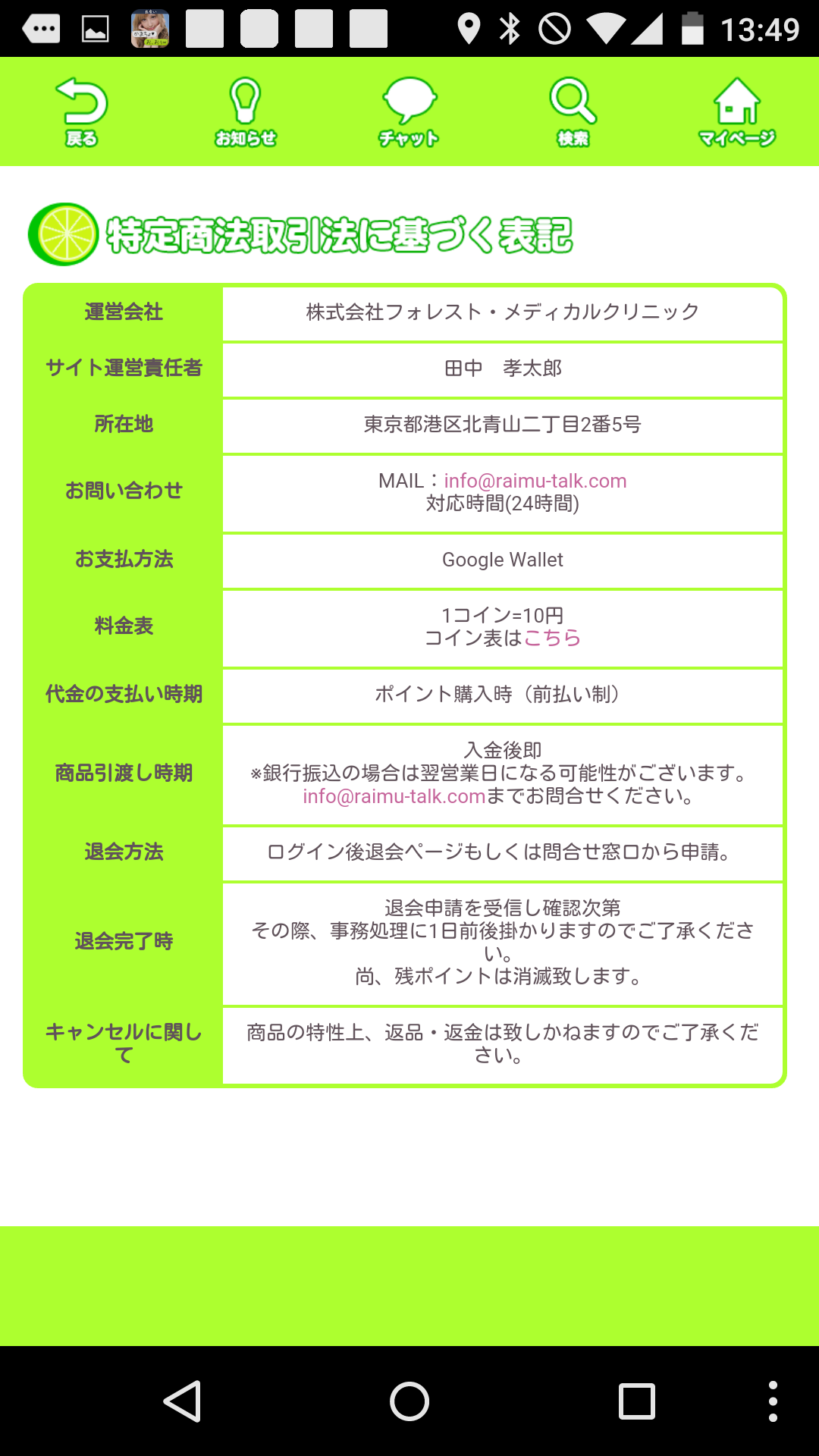Limeトーク2特商法