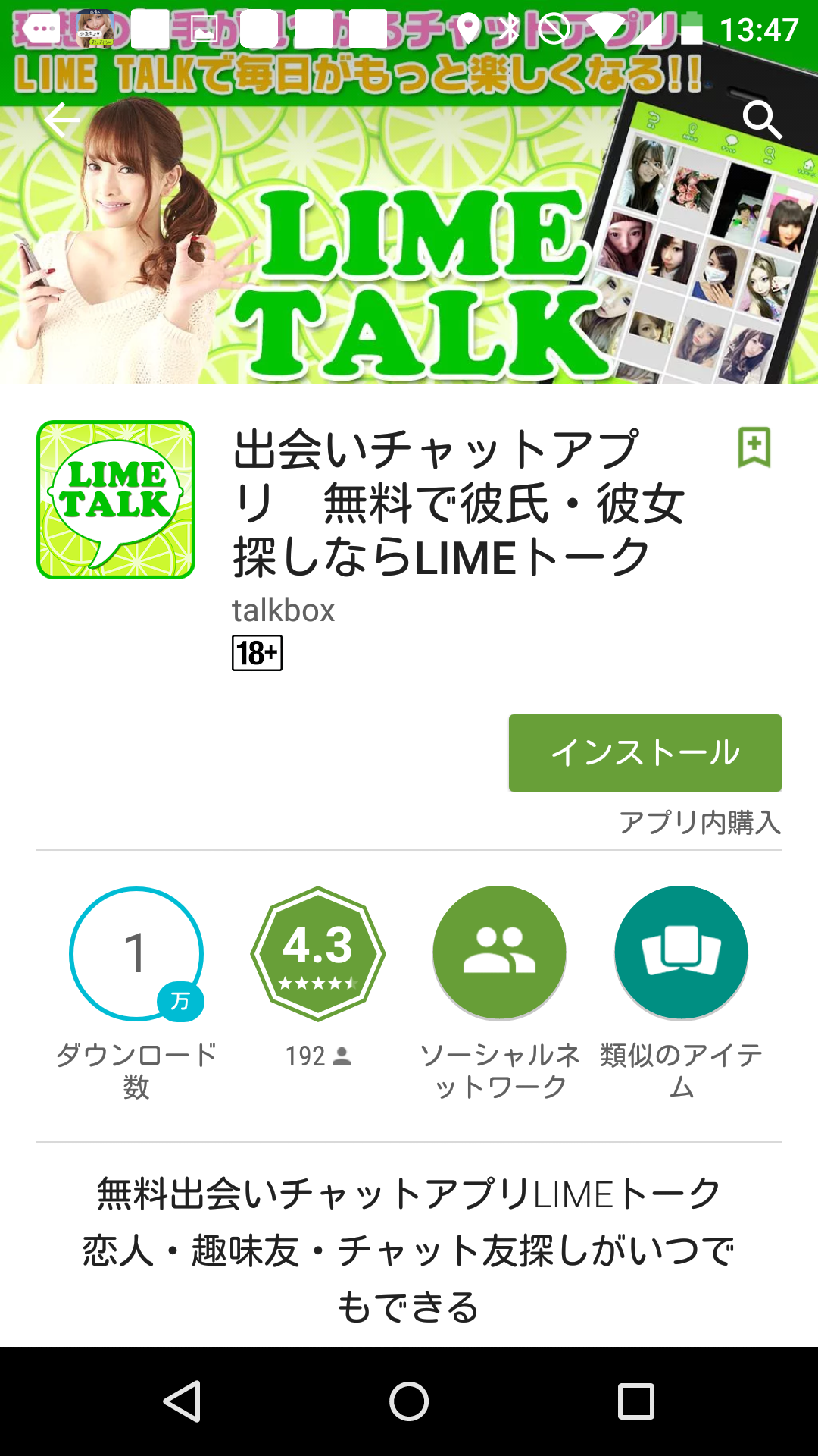 Limeトーク1インストール画面