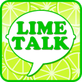 Limeトークの評価・口コミ・評判 Limeトークは悪徳アプリ