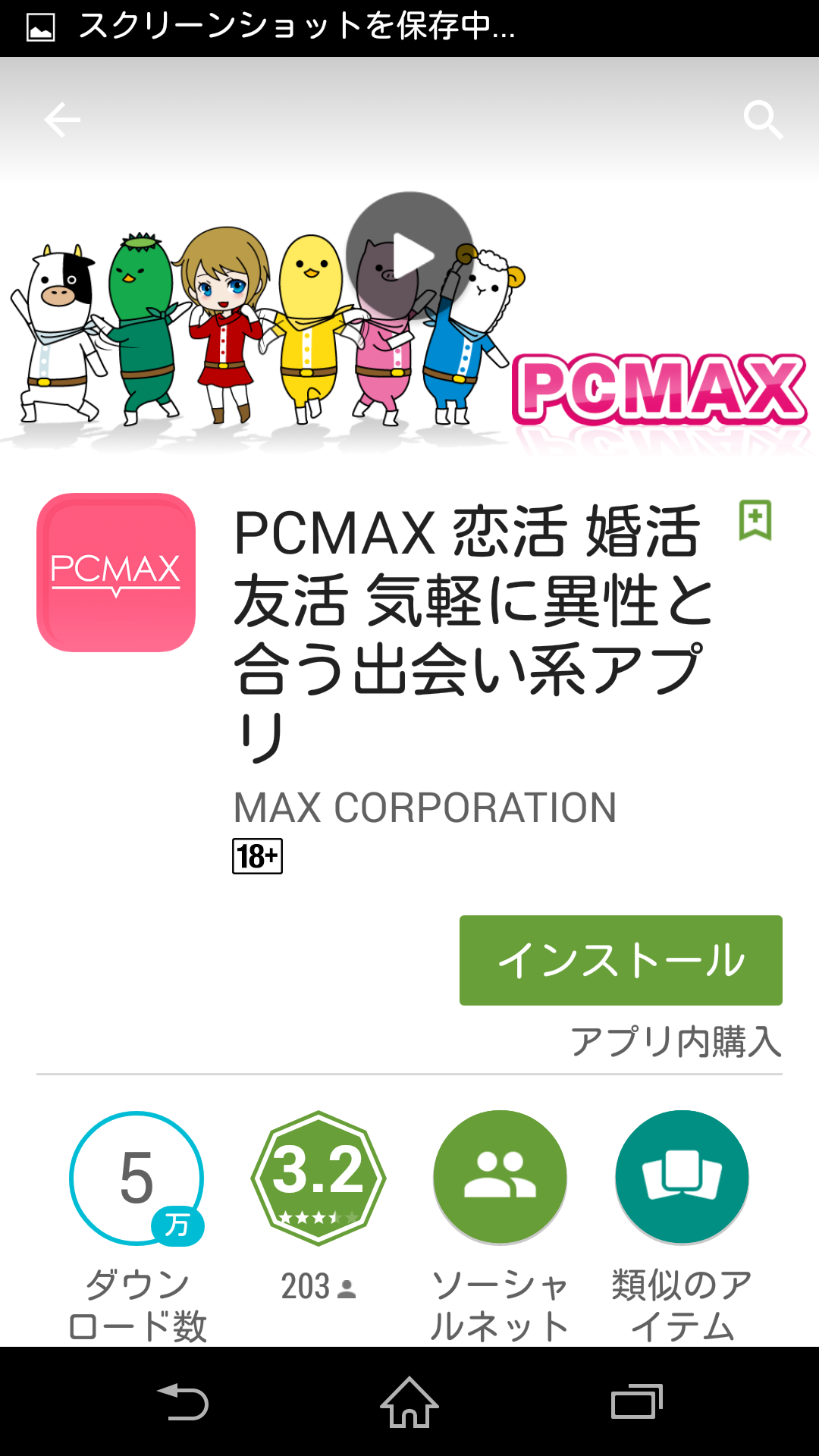 PCMAX公式アプリAndroid